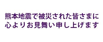 熊本バナー