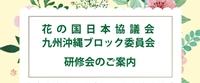 花の国研修会1110-600